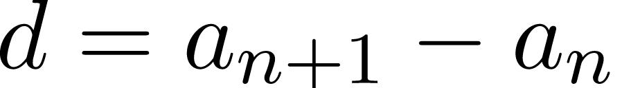 формула разности арифметической прогрессии