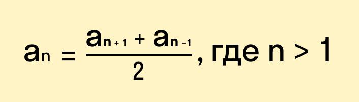 свойство арифметической прогрессии