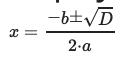 формула корней