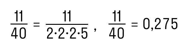 Перевод в конечную десятичную дробь