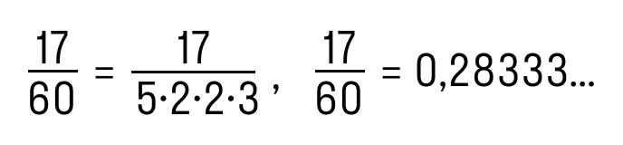 Пример преобразования в конечную десятичную дробь