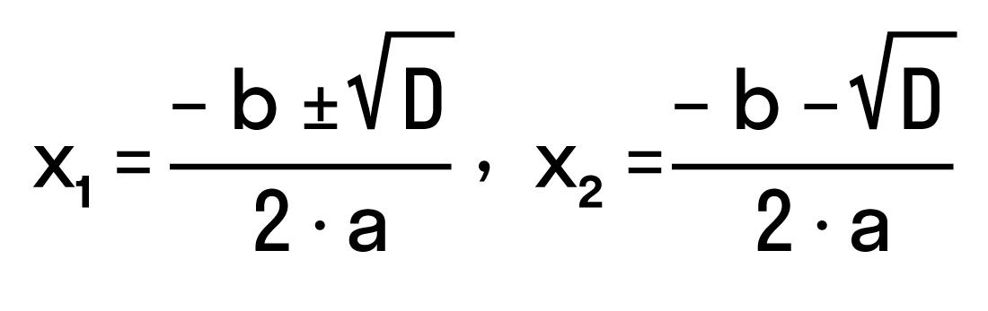 значение x в формуле корней квадратного уравнения