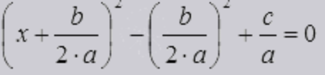уравнение после выделение полного