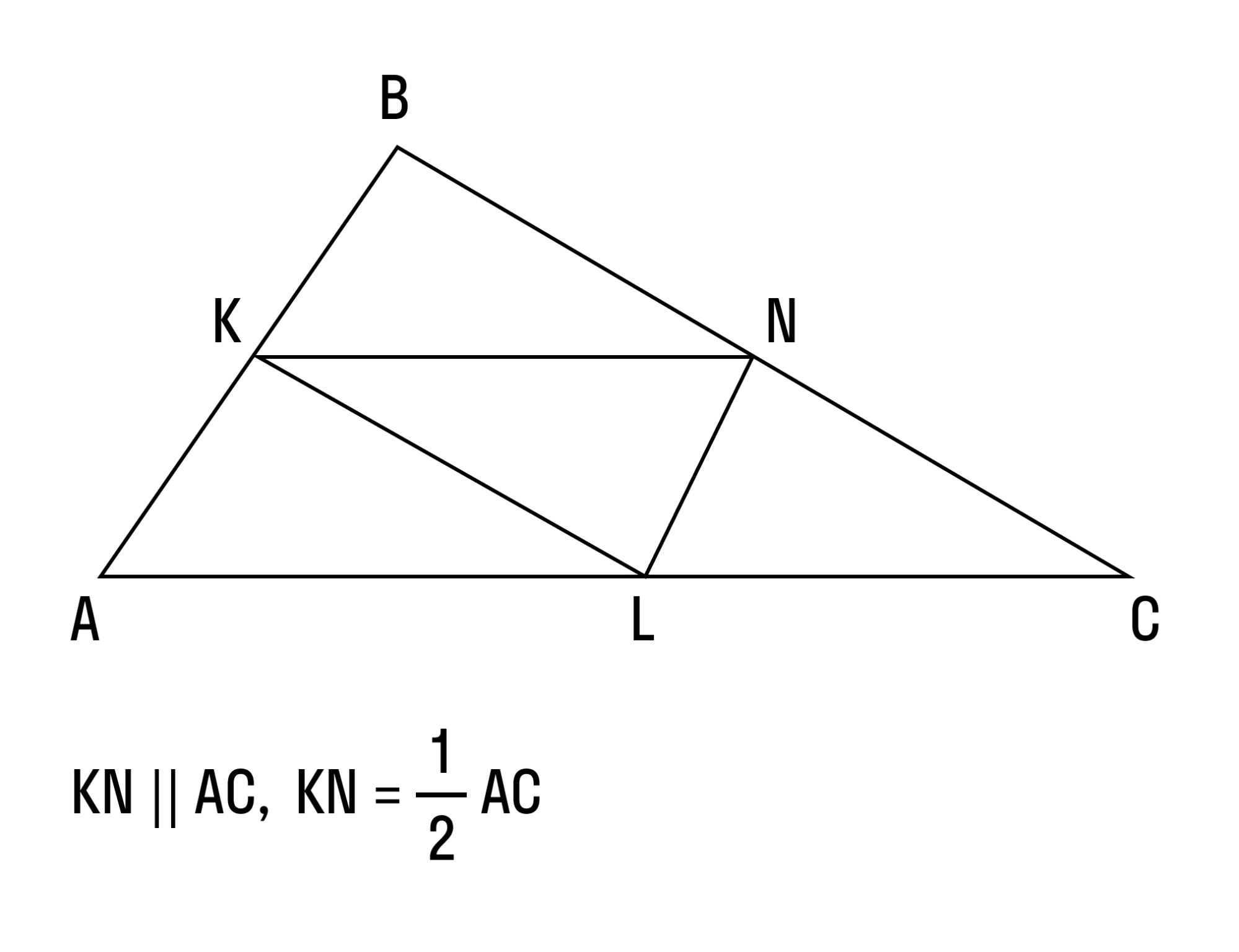 Свойства средней линии треугольника