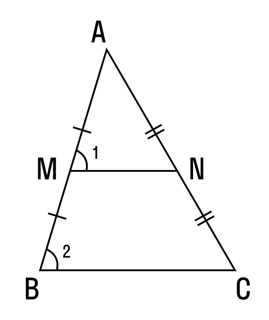 Теорема о средней линии треугольника