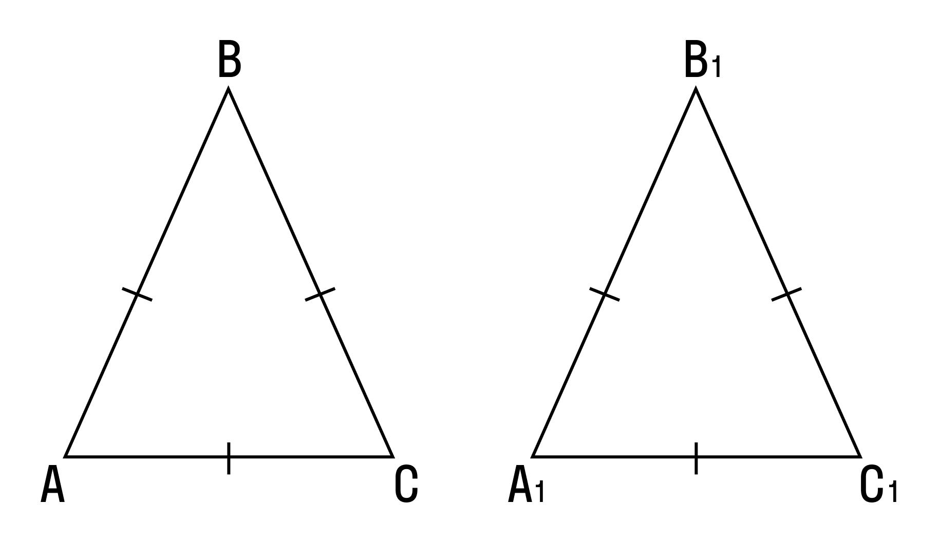Третий признак равенства равнобедренного треугольника