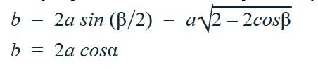 Формулы длины стороны равнобедренного треугольника