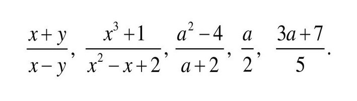 Алгебраическая дробь