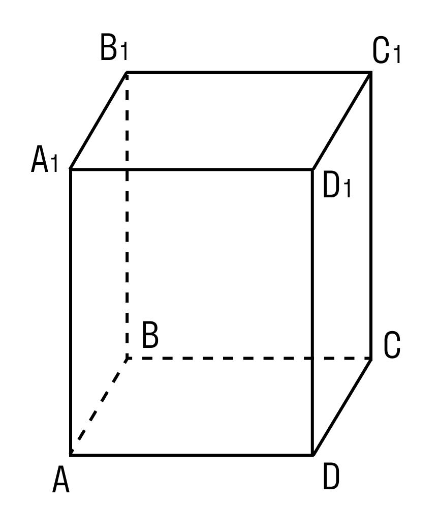 Свойства прямоугольного параллелепипеда