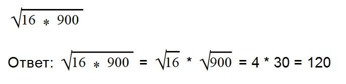 Пример Умножения арифметических корней