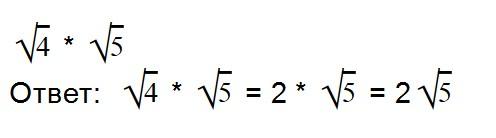Пример Умножения арифметических корней 2