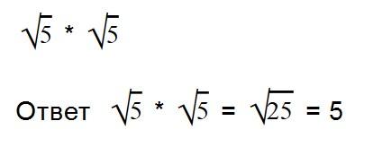 Если нет возможности извлечь корни из чисел, то поступаем так