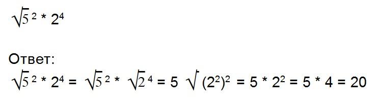 Примеры возведение арифметических корней в степень