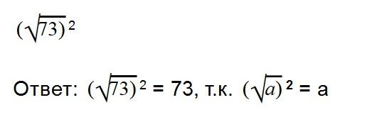 Примеры возведение арифметических корней в степень рис. 2