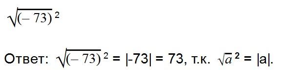 Примеры возведение арифметических корней в степень рис. 3