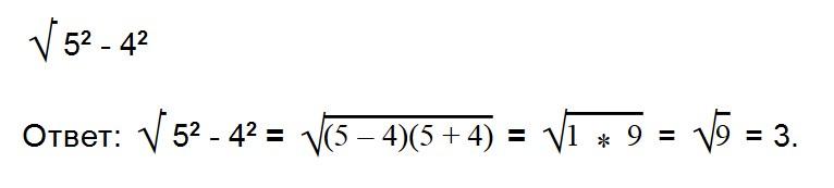 Примеры возведение арифметических корней в степень рис. 4