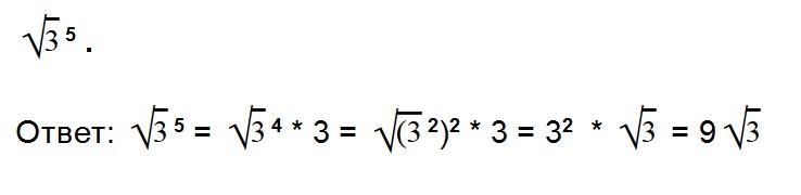 Примеры возведение арифметических корней в степень рис. 5
