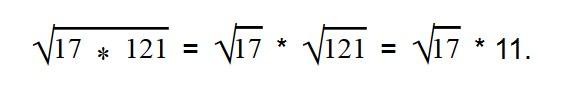Ответ по правилу извлечения квадратного корня из произведения