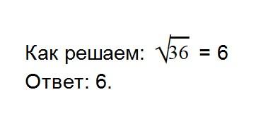 вычислите значение квадратного корня из 36