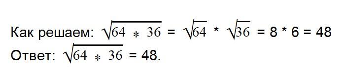Вычислите значение квадратного корня: √64*36