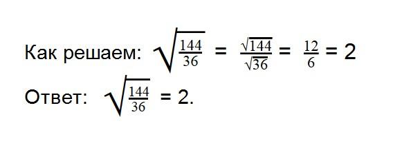 Вычислите значение квадратного корня