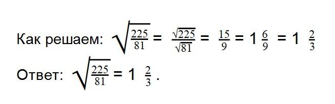 Вычислите значение квадратного корня 3
