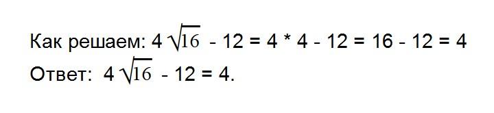 Вычислите значение выражения: 4√16 - 12