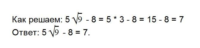 Вычислите значение выражения: 5√9 - 8