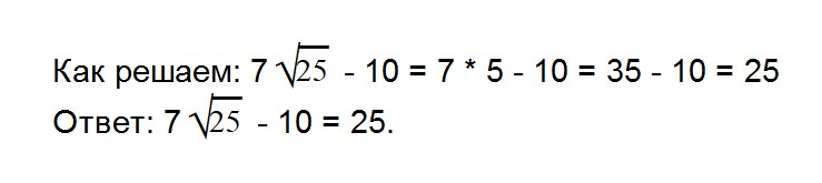 Вычислите значение выражения: 7√25 - 10