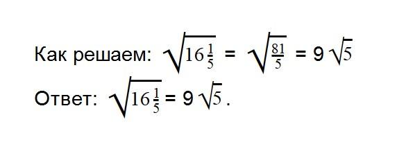 Вычислите значение квадратного корня 5