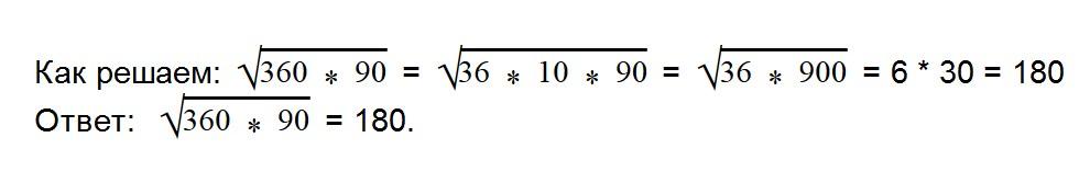 Вычислите значение квадратного уравнения 6