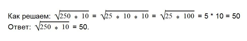 Вычислите значение квадратного уравнения 7