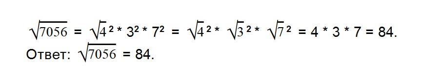 Вычислите значение квадратного уравнения 8