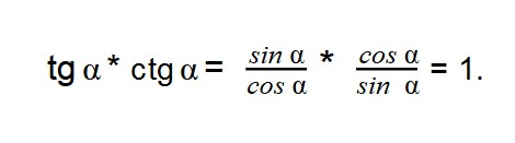 Вывод из Тригонометрического тождества 2