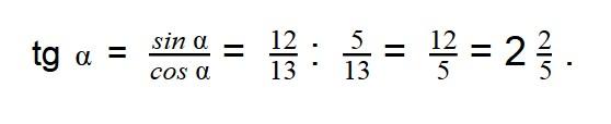 тангенс из sin a и cos a