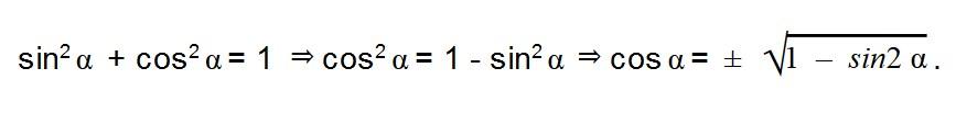 Решение задачи с помощью тригонометрического тождества