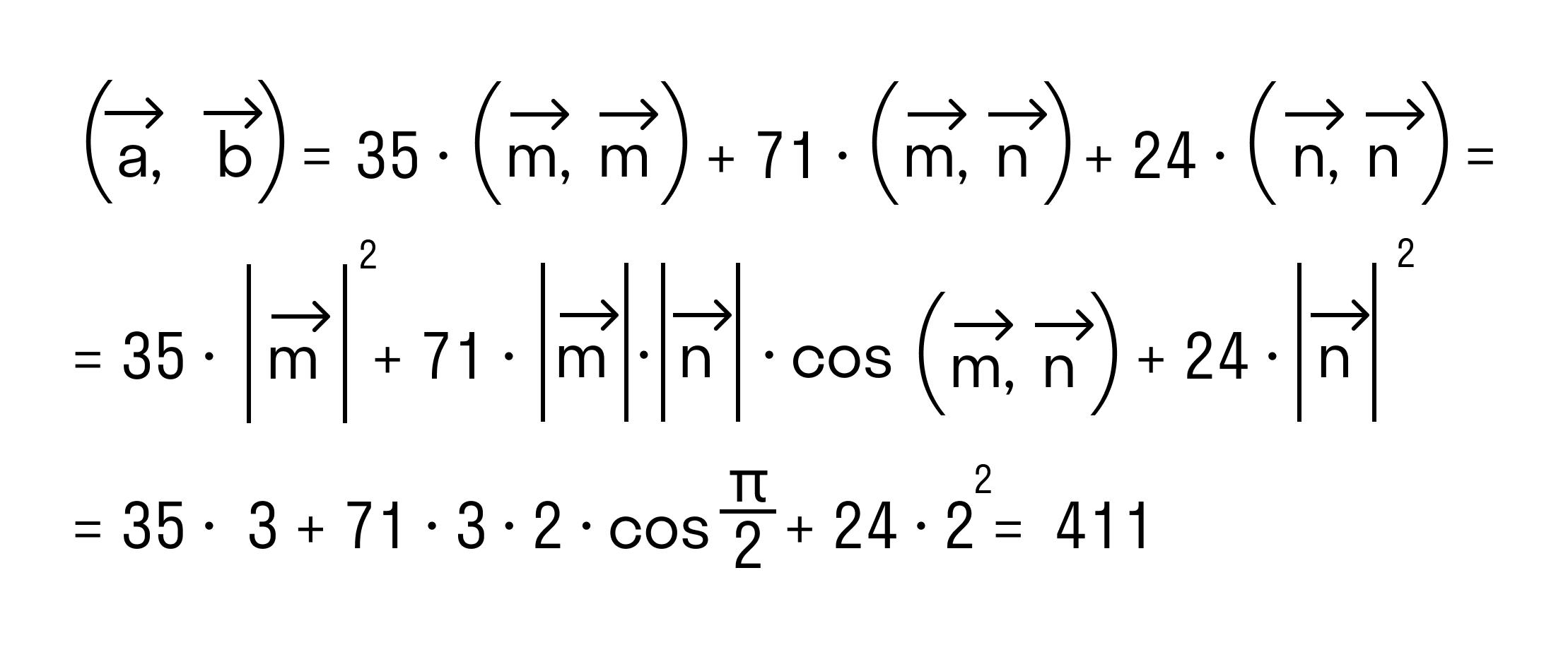 формулу для вычисления скалярного произведения через длины векторов и косинус угла между ними