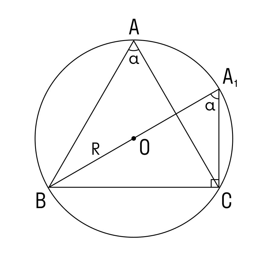 острый в треугольнике АВС