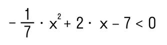 решение квадратного неравенства