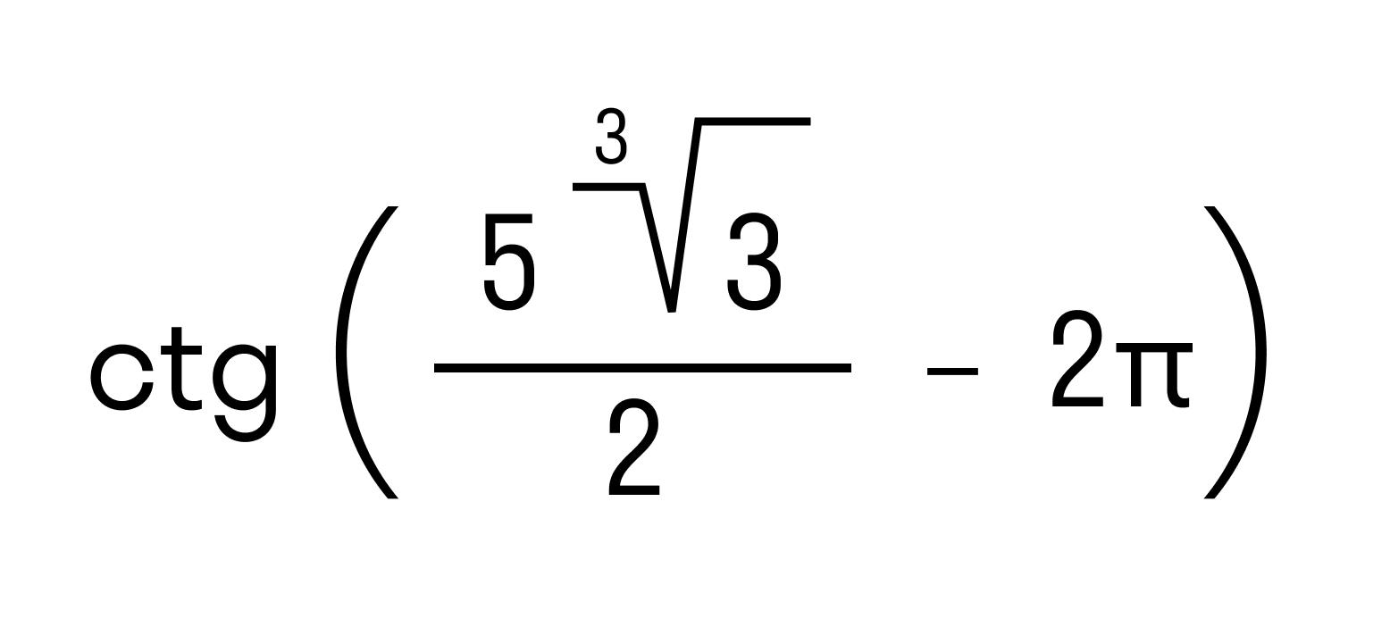 числовые выражения рис 2