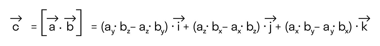 Координаты векторного произведения