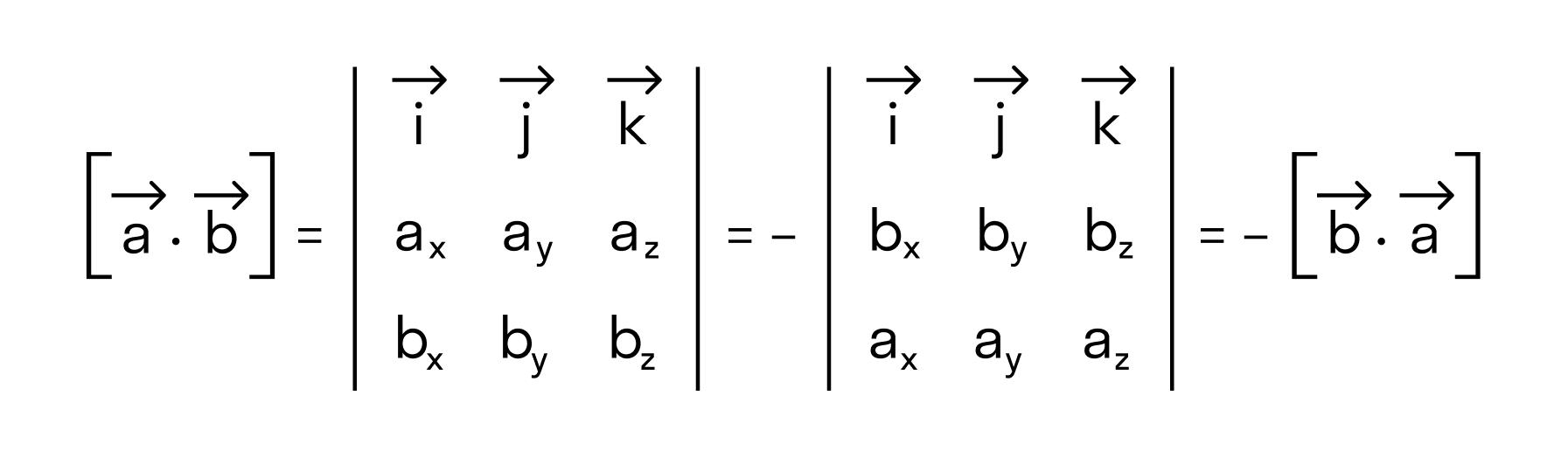 значение определителя матрицы изменяется на противоположное, если переставить местами две строки