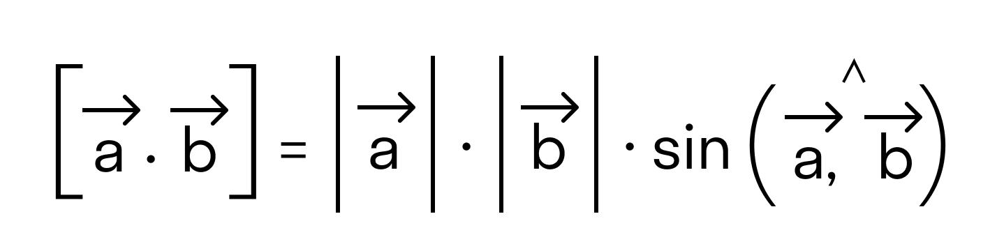 Геометрический смысл векторного произведения