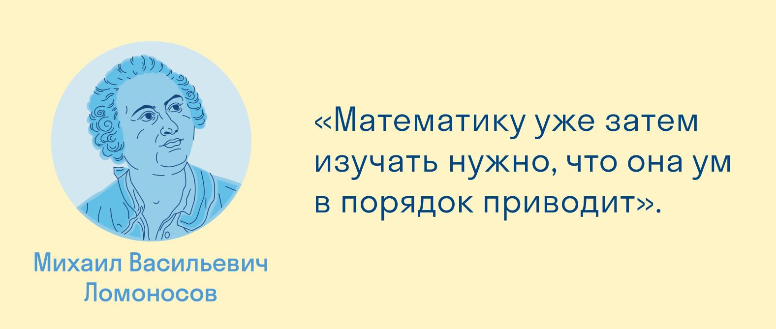 цитата Ломоносова