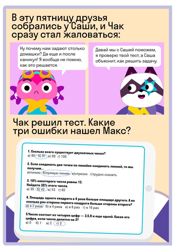 Диалог и тест