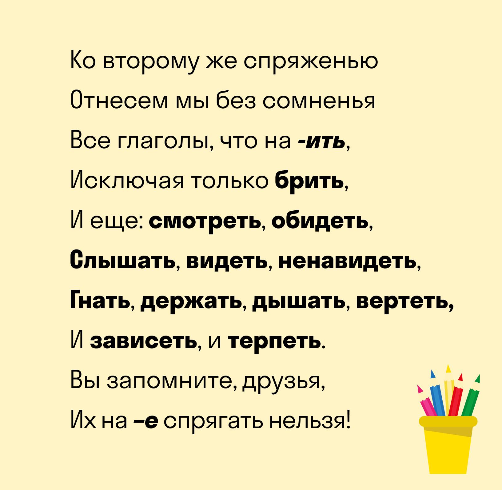 Глаголы-исключения II спряжения