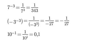 три примера степени с отрицательным показателем