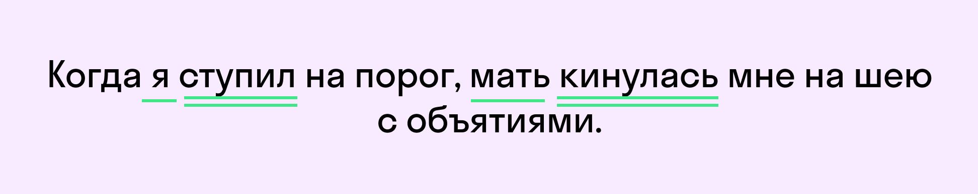 Пример сложного предложения | skysmart.ru