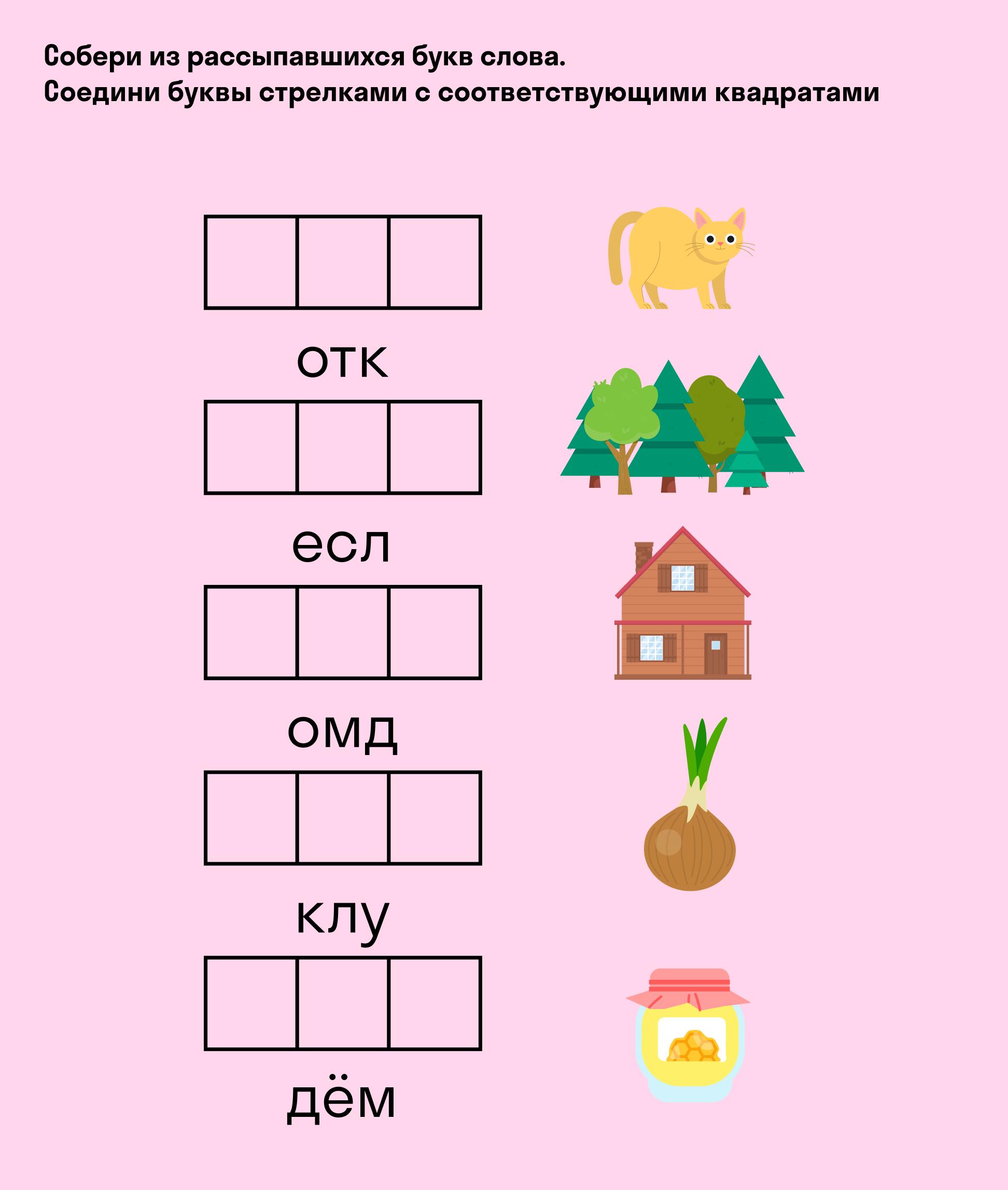 Упражнение на составление слов из букв